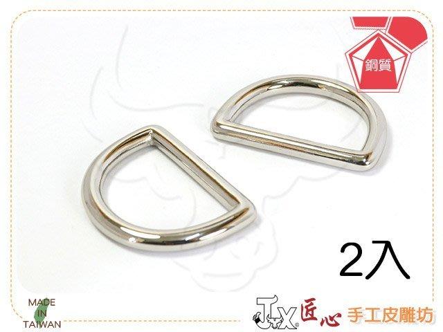 ☆ 匠心 手工皮雕坊 ☆ D環 銅質 40mm(銀)(D7401) 2入  /口環 提把五金  拼布 五金