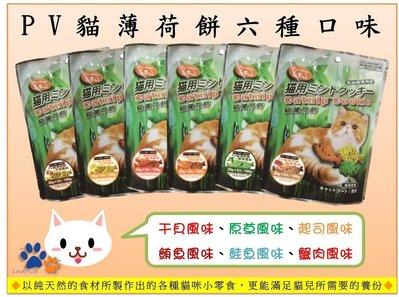 【幸運貓】(三包優惠) PV 貓薄荷餅 干貝/原草/起司/鮪魚/鮭魚/蟹肉 PV-341