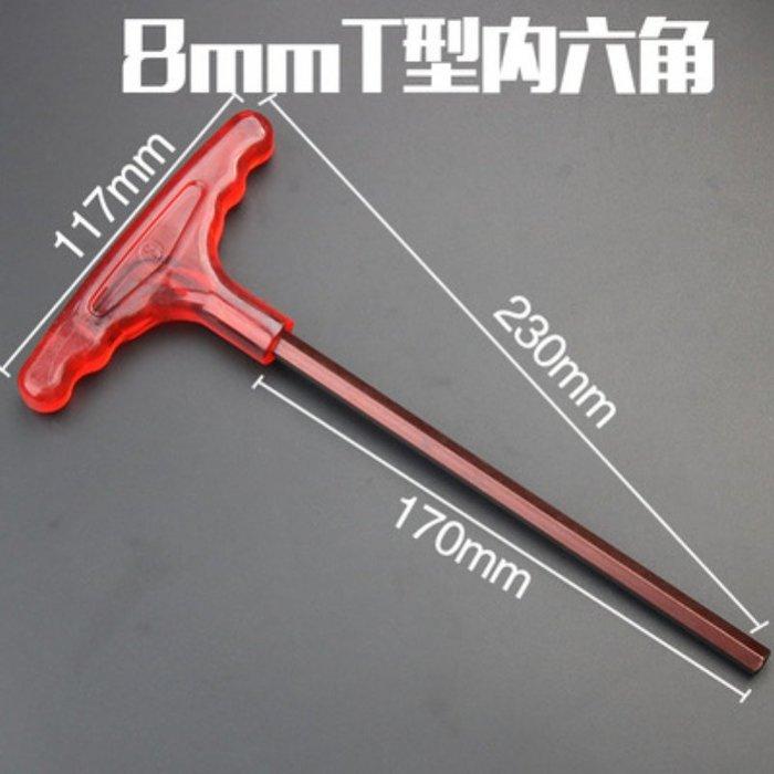 【台灣現貨】T型S2鉻釩鋼加長六角板手(規格:8mm)#內六角扳手 六角螺絲刀 五金工具