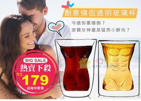 【藍總監】現貨 創意玻璃杯/飲料杯/烈酒杯/情侶對杯/耐熱玻璃/雙層玻璃/威士忌杯/猛男小鮮肉與性感女神造型/小鮮肉