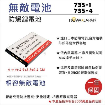 【聯合小熊】無敵 電池 735-4 106-2 CD-828 CD-829 CD-858 106-2 CD-238 T3