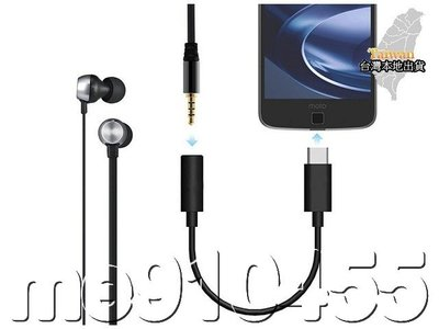 HTC TYPE-C 轉 3.5mm 耳機轉接線 U11 U12 M321 5.0 音源轉接線 3.5mm轉接線 現貨