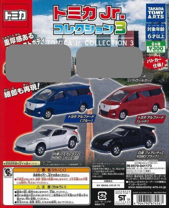 【扭蛋屋】迷你多美小汽車P3《全4款》