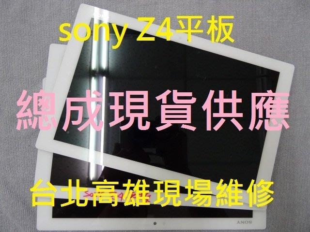 台北高雄現場服務 Sony Tablet z1 z2 z3 Z4 專修 入水 摔機 不開機 電池更換 玻璃破裂