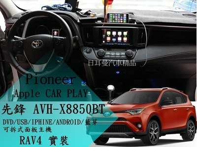 RAV4 實裝 Pioneer先鋒AVH-X8850BT 7吋觸控主機 Apple CAR play