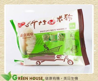 [綠工坊] 全素 新竹米粉 採用純米米粉 沖泡麵 聖光牌