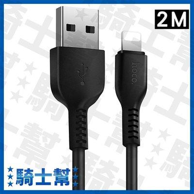 浩酷hoco X20快充 多規格通用 2米充電數據線 蘋果Iphone/安卓micro/type-c 兩色 x20-2m