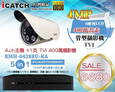 RMH-0428EU-KA 1080P AHD 4路網路型監控主機五合一+4MP TVI 高解析攝影機 400萬畫素