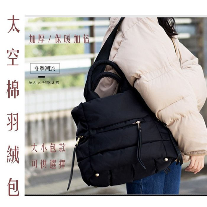 韓國連線 簡約 鋪棉 空氣包 側背包 斜背包 媽媽包 手提包 托特包 大容量 防潑水 尼龍 太空棉 肩背包 女包 大款