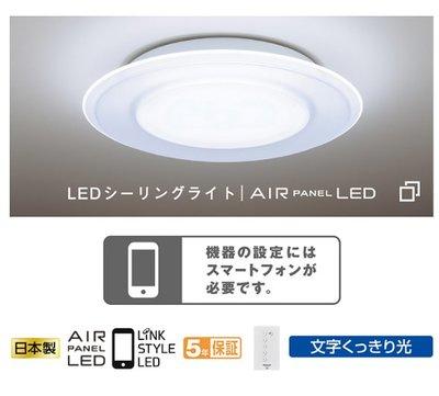 ~清新樂活~日本直送Panasonic Link Style Air Panel LED吸頂燈XCB1283A 6坪4坪