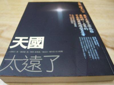 二手書【方爸爸的黃金屋】土屋隆夫推理小說作品集02《天國太遠了》土屋隆夫著|獨步文化出版K9