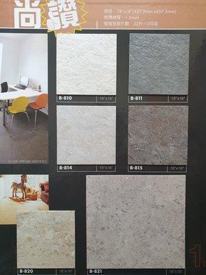 美的磚家~超值!尚讚塑膠地磚DIY塑膠地板~質感佳 美觀經濟耐用好整理~超便宜~45cm*1.5m/m每坪只要400元
