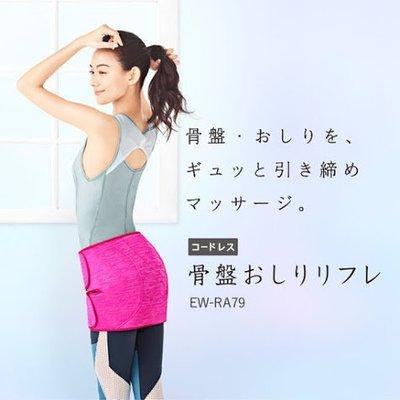 日本 PANASONIC 國際牌 EW-RA79  臀部按摩機 美臀神器 腿部 放鬆 無線/有線 【全日空】