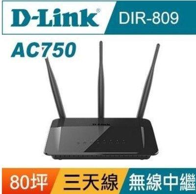 D-Link友訊 DIR-809 AC750 雙頻無線路由器 福利品 19.5.26開始保