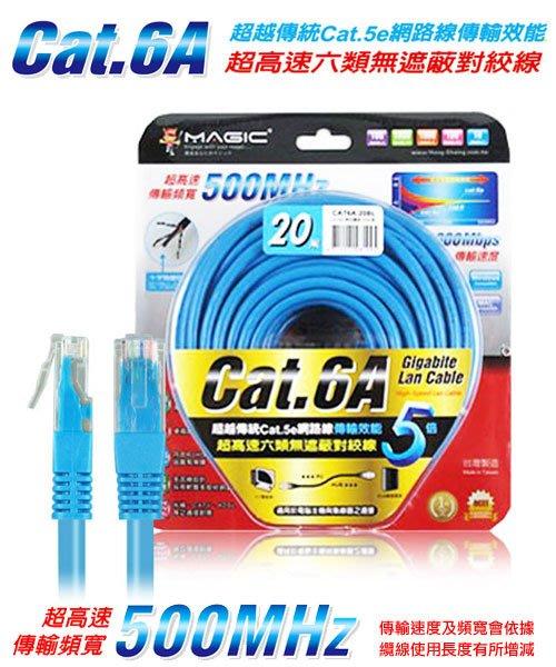 小白的生活工場*MAGIC CAT.6A 超高速傳輸網路線(圓線)-20M(藍色)~~台灣製