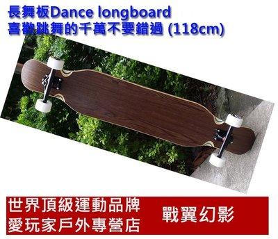 長舞板 走板專用 整板 含輪架+一體式培林+70*42mm磨砂輪 值得擁有收藏的好板