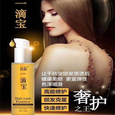 首品一滴寶 焦髮還原受損髮質快速修復 120ml漂粉加入漂不斷頭美髮護理 護髮精油