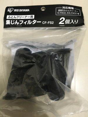 現貨(2入裝) IRIS OHYAMA IC-FAC2 原廠 IC-FAC3除螨吸塵器專用耗材 集塵袋CF-FS2