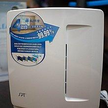 【強強三店】台灣SPT尚朋堂空氣清淨機5坪適用 SA-2233F