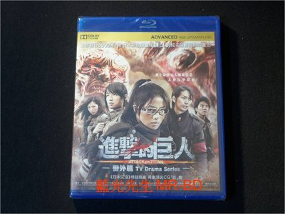 [藍光BD] - 進擊的巨人 : 番外篇 Attack on Titan TV Drama Series