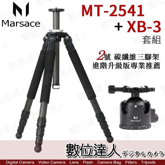 【數位達人】Marsace 瑪瑟士 MT2541+XB3[MT經典系列]2號腳 四節頂級腳架 大球體雲台 碳纖維三腳架