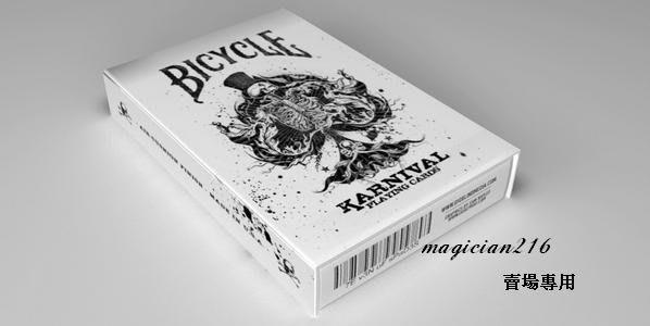 [狂歡牌系列] 英國Bicycle撲克牌 Karnival Deck 死亡狂歡牌 ~ 白色狂歡撲克牌系列經典牌組
