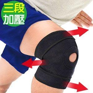 哪裡買⊙三段加壓可調式護膝蓋D017-06 前端開孔開放式髕骨護腿.膝蓋保暖綁帶束帶.調整調節鬆緊纏繞健身運動防護具推薦