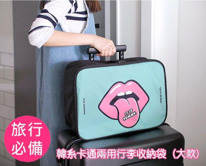 《現貨》韓系卡通兩用行李收納袋(大款)嘴唇 行李箱 出國 拉桿箱整理包
