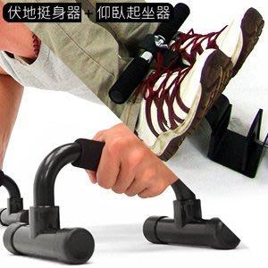 【推薦+】伏地挺身器+仰臥起坐器 M00060 仰臥起坐板.仰臥板.仰板.健身運動.工型輔握訓練器