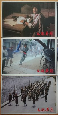 大湖英烈 - 劉永、嘉凌、郎雄、唐威、葛香亭 - 台灣原版電影劇照1組6張 (1981年)