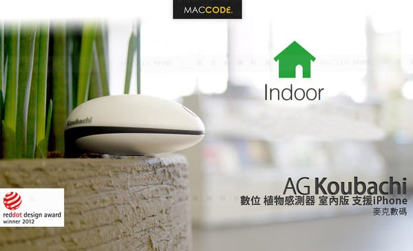 【 麥森科技 】Koubachi 數位 植物感測器 室內版 支援iPhone / iPad 全新 現貨 含稅 免運費
