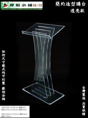 摩斯小舖~簡約造型壓克力講桌 演講台 司儀台 接待台 主持台 迎賓台 發言台 服務台 透明款~特價:9000元