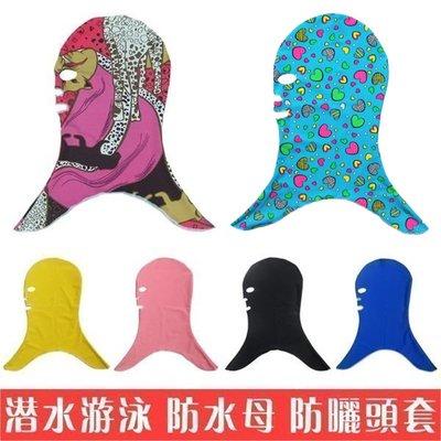 【綠色運動】潛水帽 遊泳頭套 防水母套頭 防風防寒面罩 防曬面罩 頭罩 口罩 防紫外線帽 泳帽 臉基尼(可單賣)
