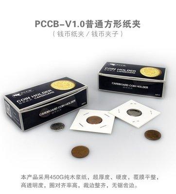 全新PCCBx明泰方形紙夾(錢幣紙夾)/錢幣夾~12種規格任選~