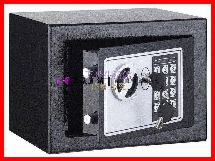 【王哥】17E型電子式密碼保險箱/保管箱/保險櫃(兩款顏色)【DX-2086_2086】
