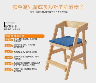 [包送貨] 實木可調高 兒童學習椅 餐椅 升降 不含甲醛 wooden children kids high chair