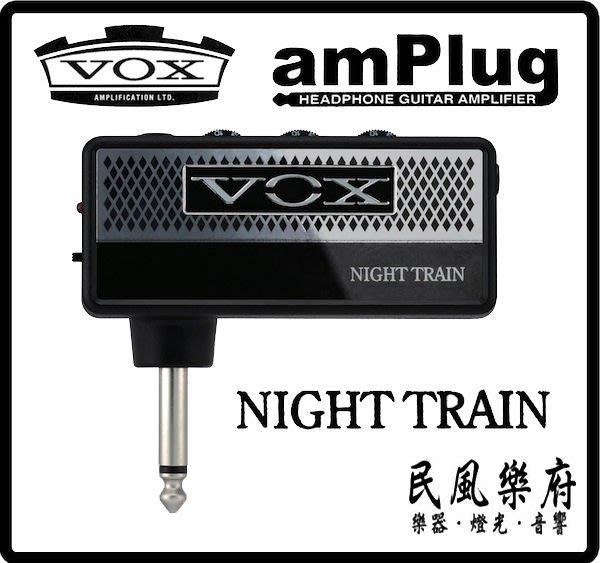 《民風樂府》全新版本 VOX amPlug Night Train 日本製模擬音箱前級,大音箱經典音色帶著走!