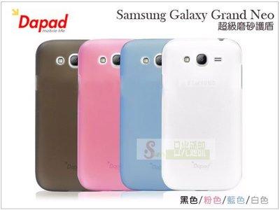 日光通訊@DAPAD原廠 Samsung Grand Neo i9060 i9082 超薄水晶磨砂手機殼 保護殼 背蓋硬殼~贈保護貼