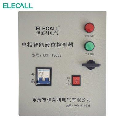 全場【現貨出貨】~水泵自動水位控制箱/單相智能液位控制器 EDF-1303S 供水