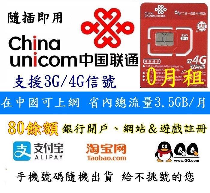 免運費【SIM天地】中國大陸電話 預付卡 內含80話費 0月租 支付寶 掏寶大陸出差 簡訊認證