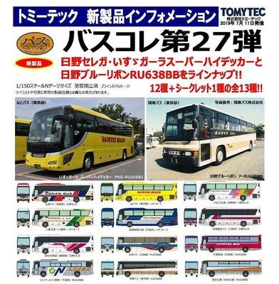 TOMYTEC 1/150 巴士收藏第27彈 盒玩 現貨代理