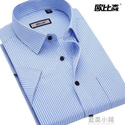歐比森夏季男士短袖襯衫修身款商務休閒條紋免燙襯衣韓版男裝半袖