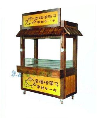 ~~東鑫餐飲設備~~ 全新 果子燒餐車 / 5尺行動攤車台 / 造型車台 / 訂做車台