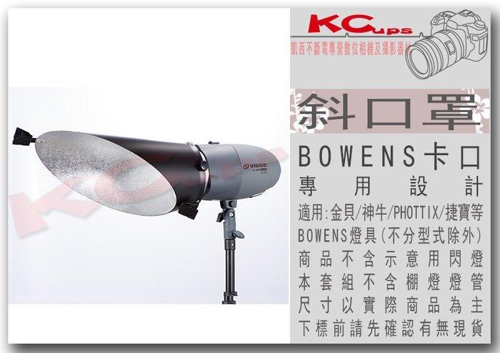 凱西影視器材 Bowens 保榮 卡口 小號 斜口罩 金屬材質 另有 集光罩 聚光罩 中焦罩 強光罩 標準罩