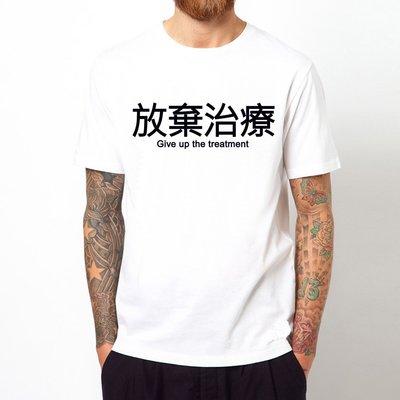 放棄治療give up treatment男女短袖T恤 2色 中文漢字文字潮設計趣味幽默禮物t 亞版