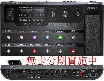 ☆唐尼樂器︵☆ Line 6 Helix 頂級 旗艦機種 超強大高階地板型電吉他綜合效果器/錄音介面(無卡分期實施中)