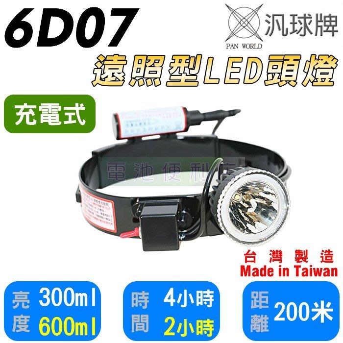 [電池便利店]汎球牌 6D07「鋁製燈頭 遠照型」 LED 6W 鋰電充電式頭燈