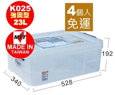 ESAKA/4個免運/強固型掀蓋整理箱/置物箱/收納箱/掀蓋收納箱/尿布收納/無印良品系列/直購價