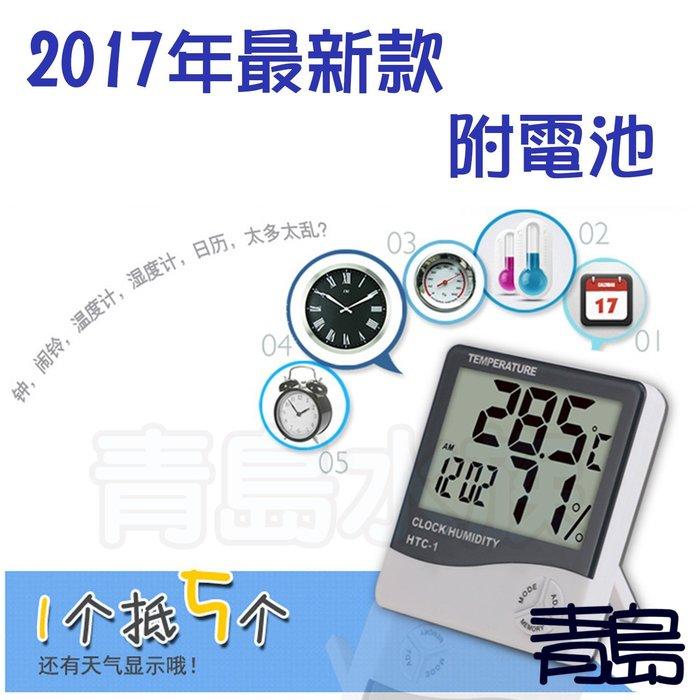 Y。。。青島水族。。。出口歐美-電子式溫溼 溫度計 時鐘 日曆 鬧鐘(附電池)==HTC1 HTC-1