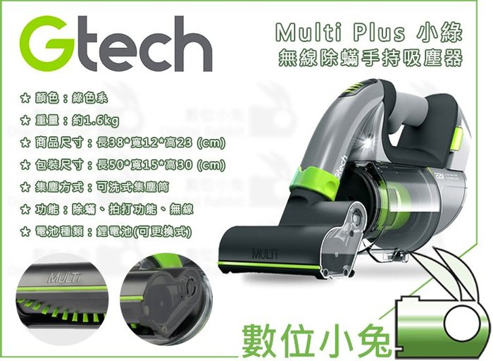 數位小兔【Gtech 小綠 Multi Plus 無線除蟎手持吸塵器】清潔 除塵 除蟎 電動滾刷吸頭 多功能 集塵 伸縮